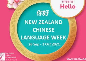 Chinese Language Week 26 September - 2 October