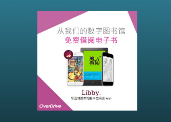 Libby available in Chinese : 中文版的Libby